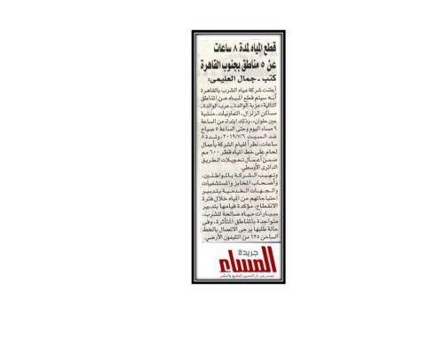 قطع المياه لمدة 8 ساعات عن 5مناطق بجنوب القاهرة .