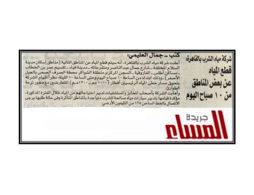 شركة مياه الشرب بالقاهرة : قطع المياه عن بعض المناطق من 10 صباح اليوم .