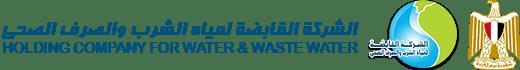 الشركة القابضة لمياه الشرب والصرف الصحى Logo
