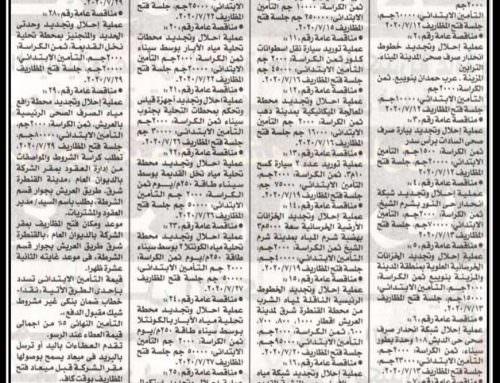 """مناقصة عامة :"""" شركة مياه الشرب والصرف الصحي بشمال وجنوب سيناء """""""