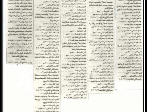 """مناقصة عامة:"""" شركة مياه الشرب والصرف الصحي بشمال وجنوب سيناء """""""