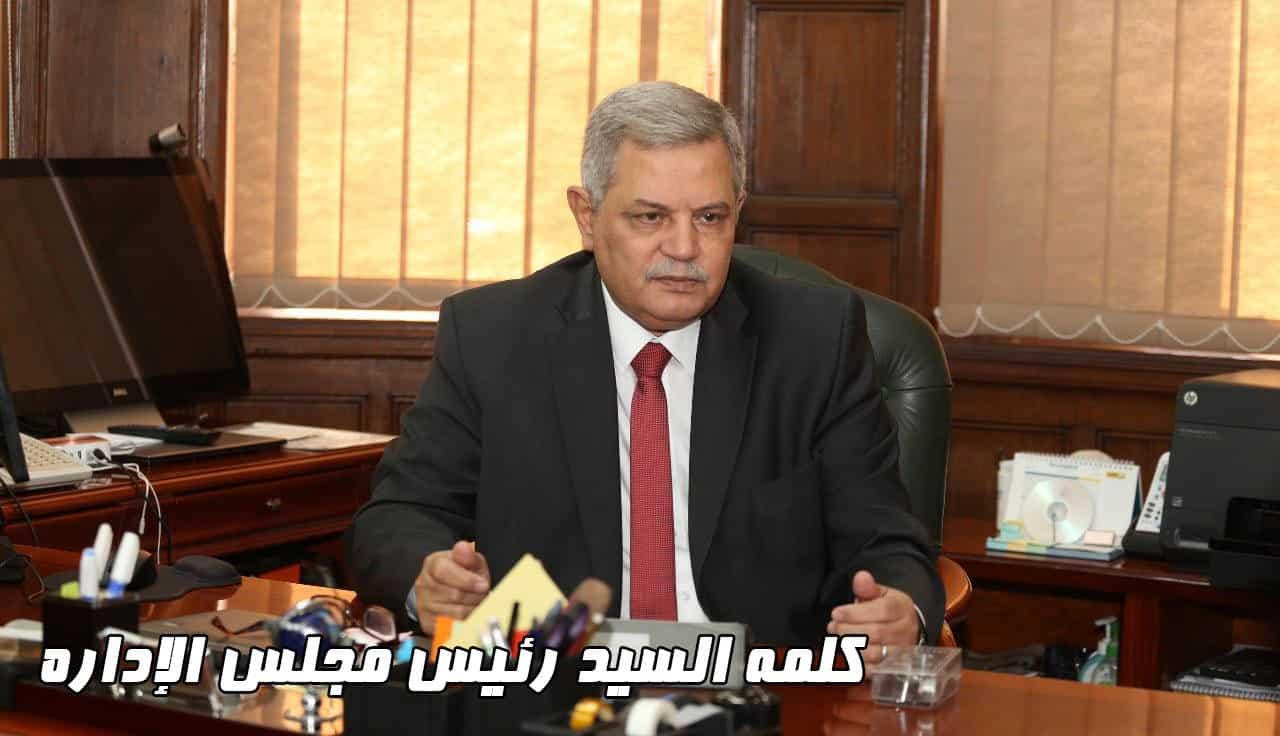 كلمة السيد رئيس مجلس الاداره
