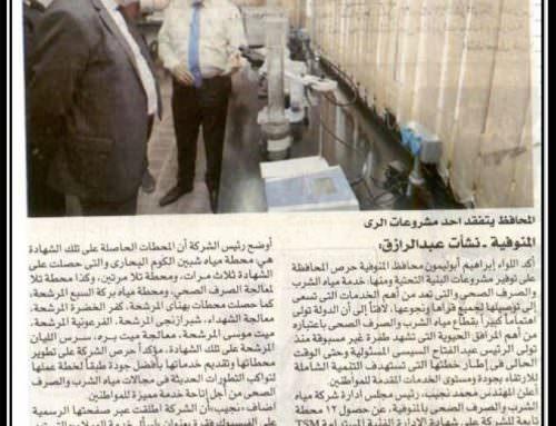 المنوفية: شهادة دولية لــ 12 محطة مياه .. تقدم خدمات مميز للمواطنين .