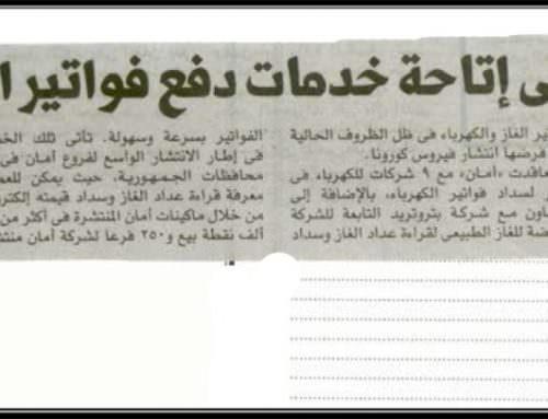 أمان ..تتعاقد على إتاحة خدمات دفع فواتير المياه في القاهرة .