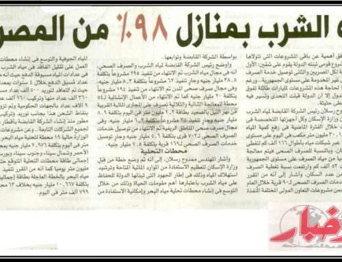 مياه الشرب بمنازل 98% من المصريين .