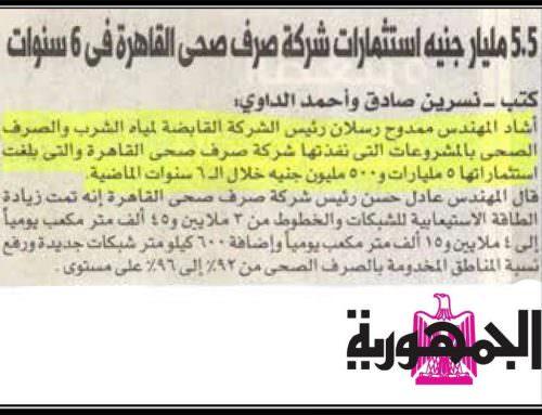 5.5 مليار جنية استثمارات شركة صرف صحي القاهرة في 6 سنوات .