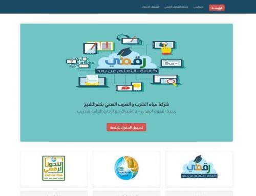 شركة مياه الشرب والصرف الصحي بكفر الشيخ..  تبرمج منصة رقمية للتعلم عن بُعد