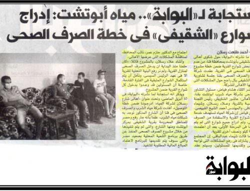 استجابة لــ البوابة …مياه أبو تشت :إدراج شوارع الشقيفي في خطة الصرف الصحي .