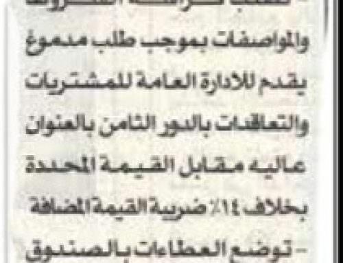 """مناقصة عامة: """" شركة مياه الشرب بالقاهرة الكبرى """""""