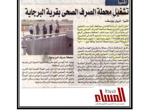 المنيا: تشغيل محطة الصرف الصحي بقرية البرجاية .