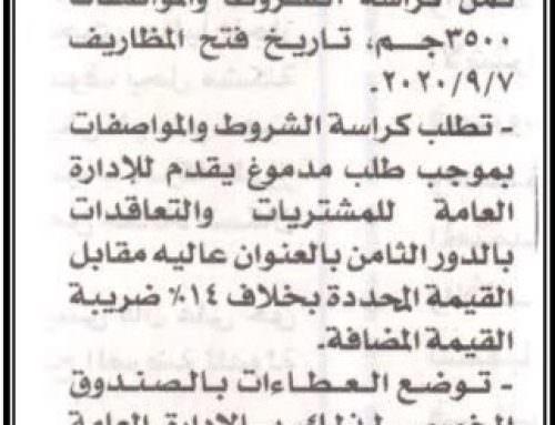 """مناقصة عامة: """" شركة مياه الشرب بالقاهرة الكبرى"""""""