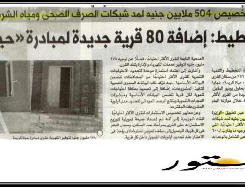 """وزيرة التخطيط: إضافة 80 قرية جديدة لمبادرة """" حياة كريمة """" …تخصيص 504 ملايين لمد شبكات الصرف الصحي ومياه الشرب."""