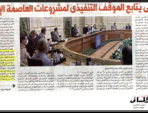 مدبولي يتابع الموقف التنفيذي لمشروعات العاصمة الادارية .