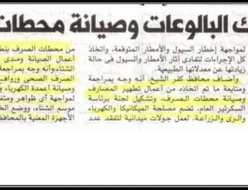 كفر الشيخ … تسليك البالوعات وصيانه محطات الصرف .