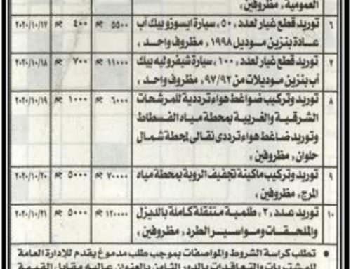 """مناقصة عامة : """" شركة مياه الشرب بالقاهرة الكبرى """""""